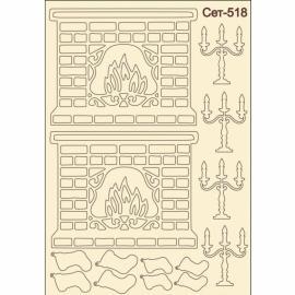 Бирен картон - сет 518 Камина