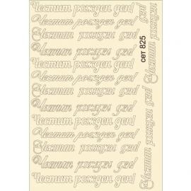 бирен картон - сет 825 ЧРД микс