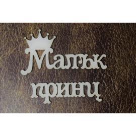 Бирен картон - надпис Малък принц