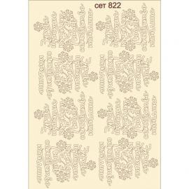 Бирен картон - сет 822 Здраве, щастие, любов ..