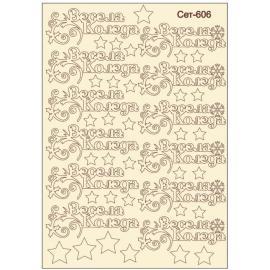 Бирен картон - сет 606 надпис Весела Коледа