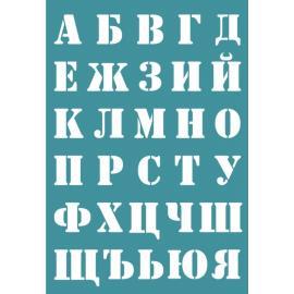 Шаблон за декупаж - букви кирилица