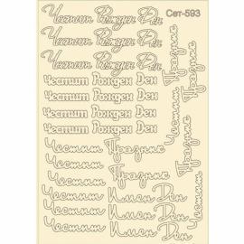 Бирен картон - сет 593 надписи