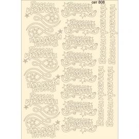 Бирен картон - сет808 Весели празници