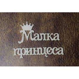 Бирен картон - надпис Малка принцеса