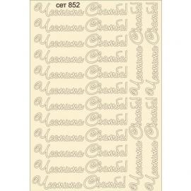 Бирен картон - сет 852 Честита Сватба