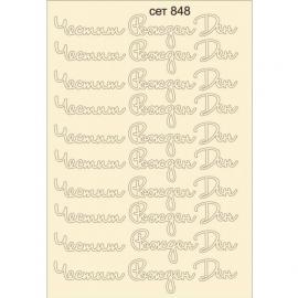 Бирен картон - сет 848 Честит рожден ден 2