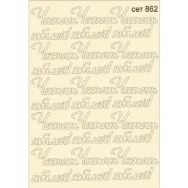 Бирен картон - сет 862 Честит юбилей 1