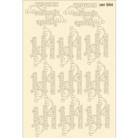 Бирен картон - сет 844 Здраве, щастие, късмет