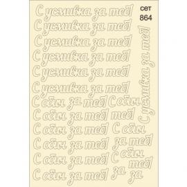 Бирен картон - сет 864 С усмивка за теб