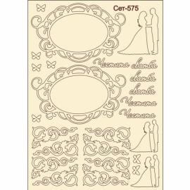 Бирен картон - сет 575 сватба