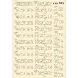 Бирен картон - сет 849 Честит рожден ден