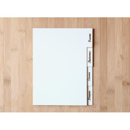 Бирен картон - заготовка за рецептурник