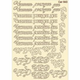 Бирен картон - сет 643 надписи