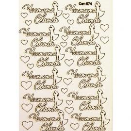 Бирен картон - сет 574 Честита сватба силуети